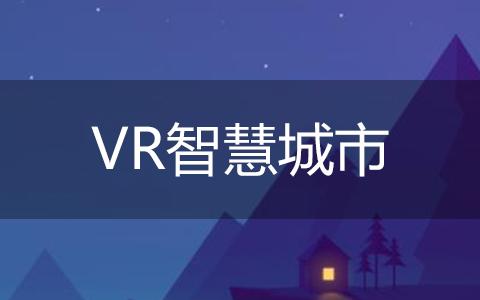 VR智慧城市