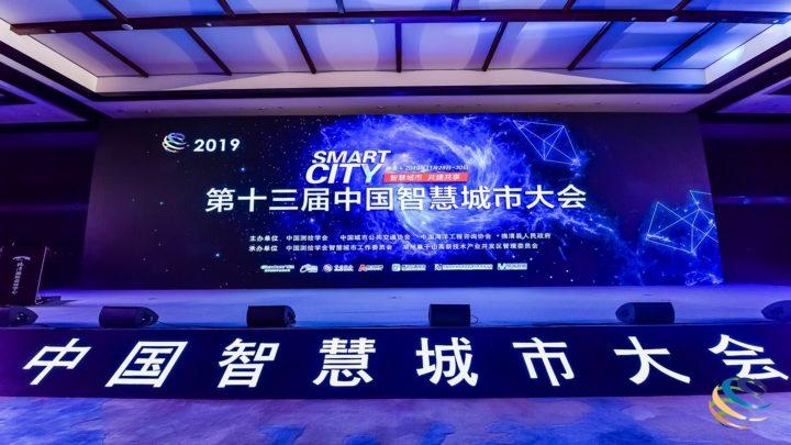 智慧的整合,道可云智慧城市大会放光彩!