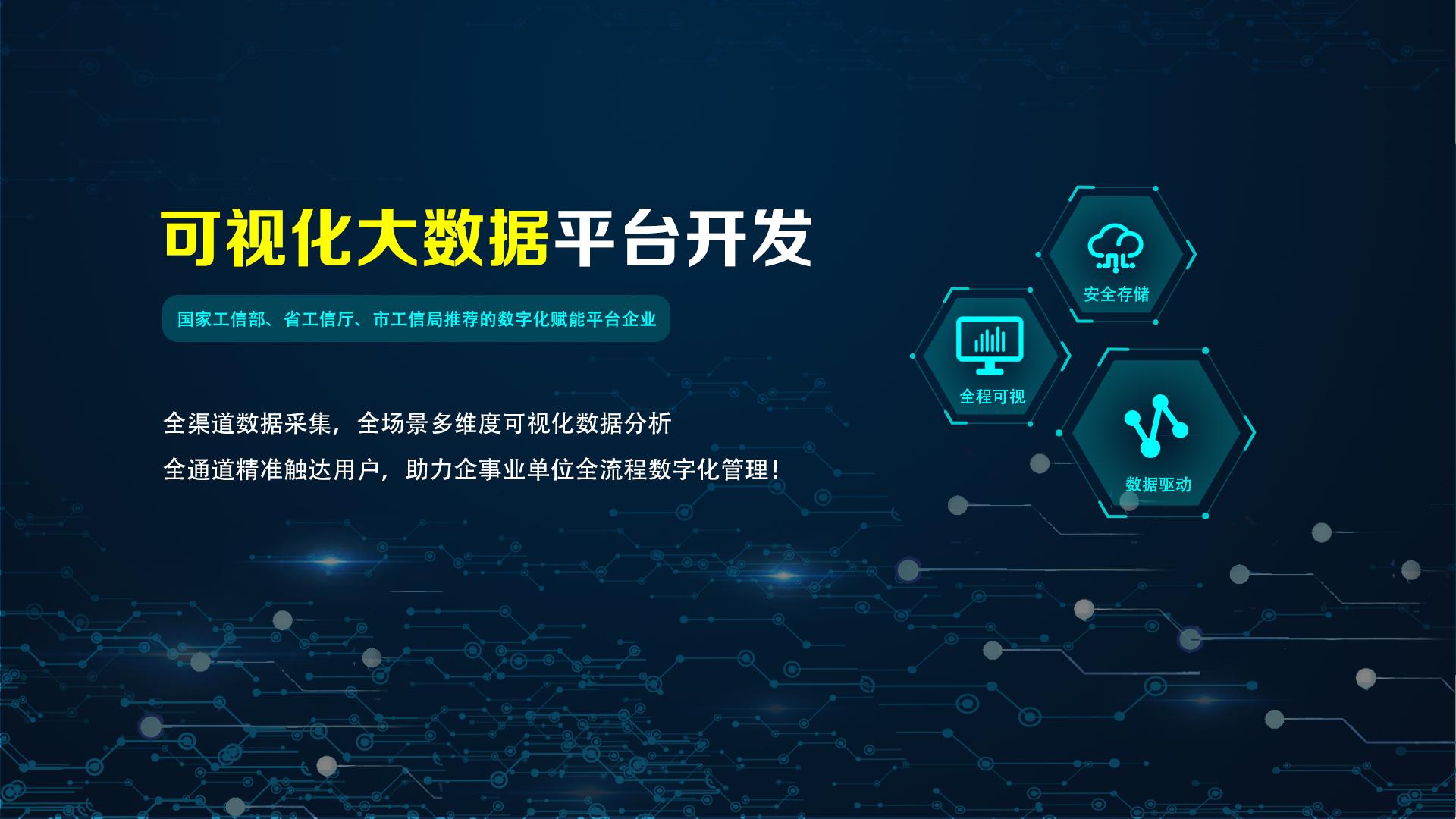 2 大数据平台开发