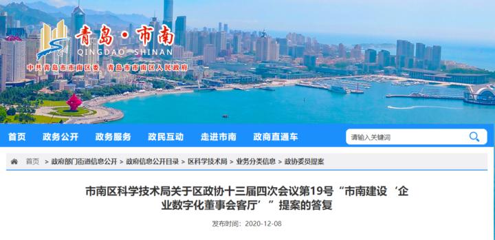 道可云VR技术赋能青岛市南区企业数字化董事会客厅建设