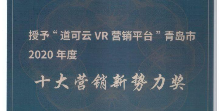 热烈祝贺道可云VR营销平台再添一项重量级奖项!