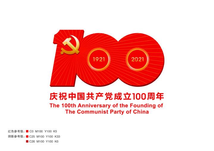 建党100周年官方活动标识牌超清矢量图源文件下载!
