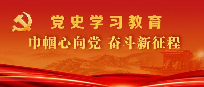 庆祝中国共产党建党100周年党史学习教育:机关党建的光辉历程