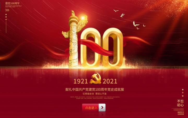 建党100周年党史成就展,献礼建党100周年