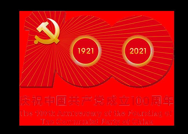 中国共产党成立100周年庆祝活动标识logo超清原图下载