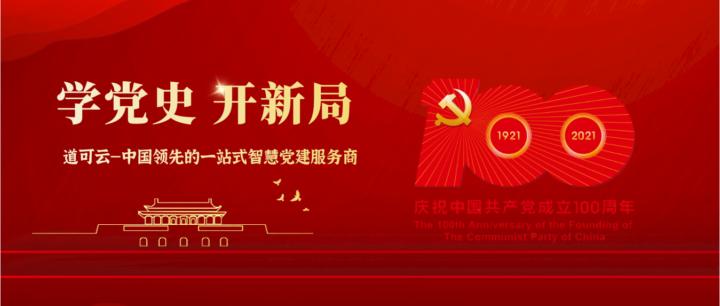 定了!中国共产党建党100周年庆祝活动应该这样做!