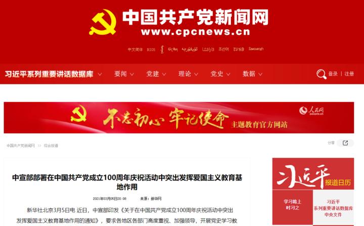 中宣部部署在中国共产党成立100周年庆祝活动中突出发挥爱国主义教育基地作用